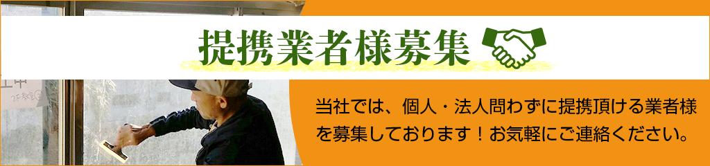 """""""提携業者様募集"""""""